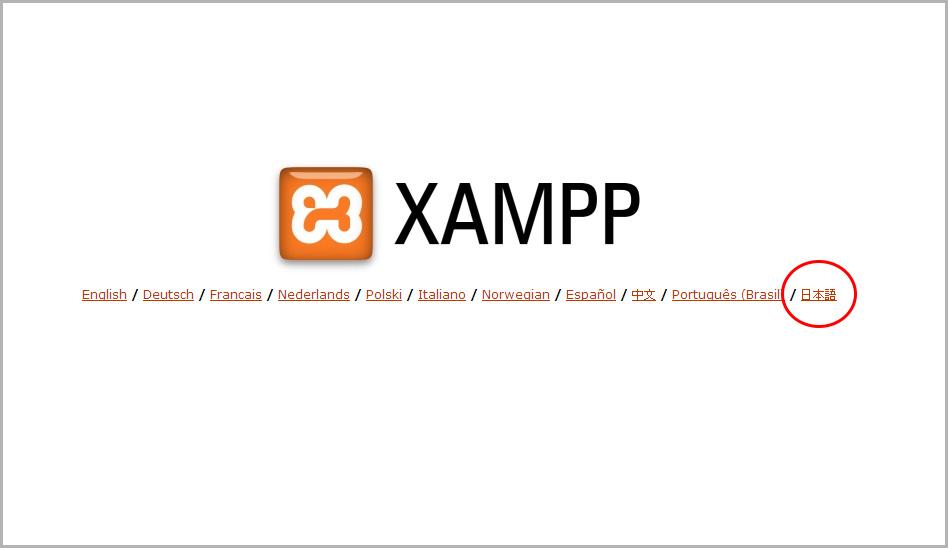 XAMPPキャプチャ10