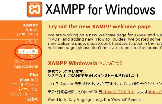 XAMPP初期設定キャプチャ1